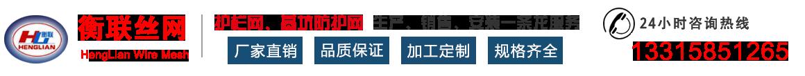 河北衡联金属制品有限公司